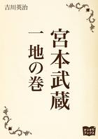 宮本武蔵(オリオンブックス)