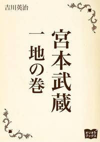 宮本武蔵 一 地の巻-電子書籍