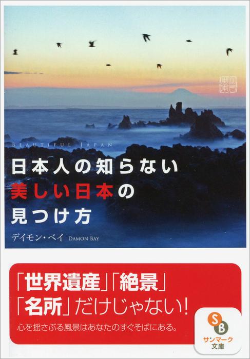 日本人の知らない美しい日本の見つけ方-電子書籍-拡大画像