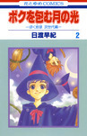 ボクを包む月の光-ぼく地球(タマ)次世代編- 2巻-電子書籍