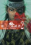 第三の陰武者 (2)-電子書籍