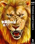 ヤスミーン 1-電子書籍