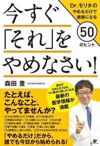 今すぐ「それ」をやめなさい! Dr.モリタのやめるだけで健康になる50のヒント-電子書籍