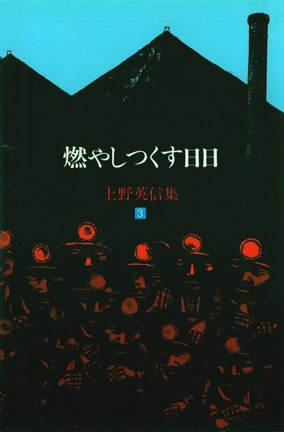上野英信集・3 燃やしつくす日日-電子書籍