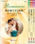 ハーレクイン・ロマンスセット 14-電子書籍