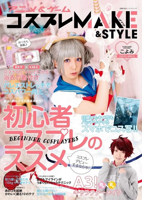 アニメ&ゲーム コスプレMAKE&STYLE-電子書籍-拡大画像