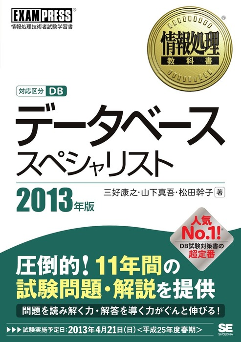 情報処理教科書 データベーススペシャリスト 2013年版拡大写真