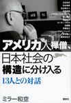 アメリカ人禅僧、日本社会の構造に分け入る 13人との対話-電子書籍