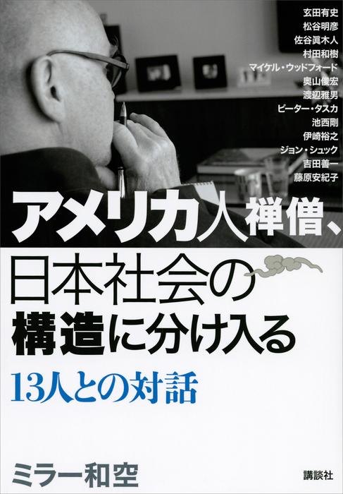 アメリカ人禅僧、日本社会の構造に分け入る 13人との対話拡大写真