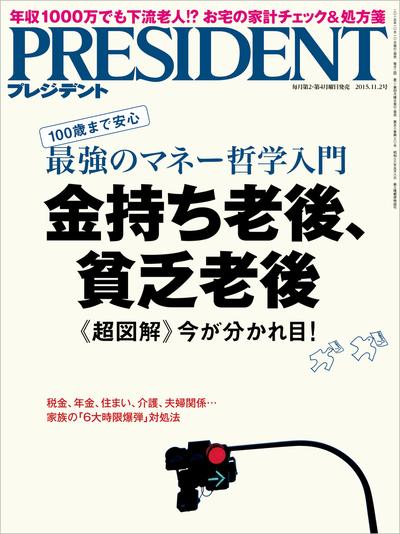 PRESIDENT 2015年11月2日号-電子書籍