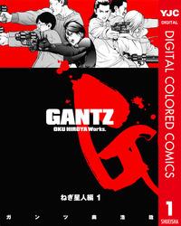 GANTZ カラー版 ねぎ星人編 1