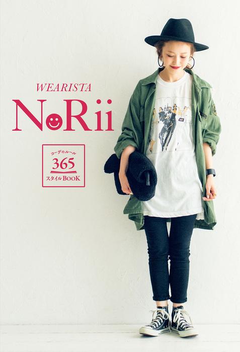 WEARISTA NoRii コーデのルール 365スタイルBOOK拡大写真