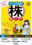 東大生が教える マンガで実践!株 超入門-電子書籍