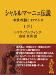 シャルルマーニュ伝説(下) 中世の騎士ロマンス-電子書籍