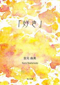 「好き」-電子書籍