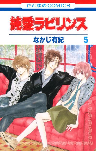 純愛ラビリンス 5巻-電子書籍