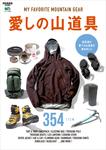 PEAKS特別編集 愛しの山道具-電子書籍