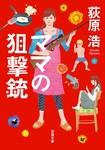 ママの狙撃銃 新装版-電子書籍