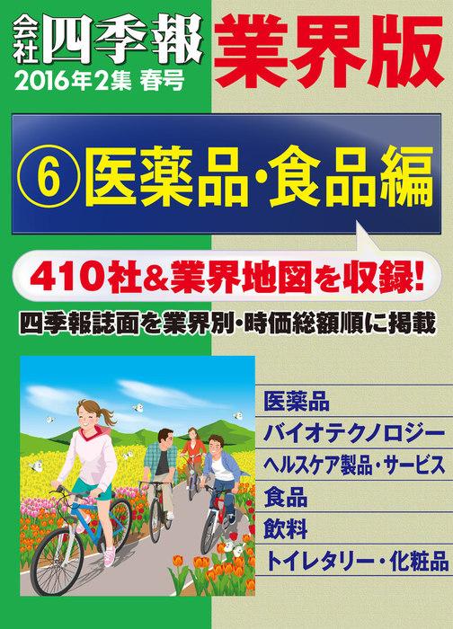 会社四季報 業界版【6】医薬品・食品編 (16年春号)拡大写真