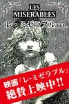 レ・ミゼラブル(上)-電子書籍