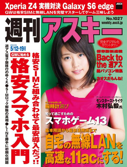 週刊アスキー 2015年 5/12-19号【電子特別版】拡大写真