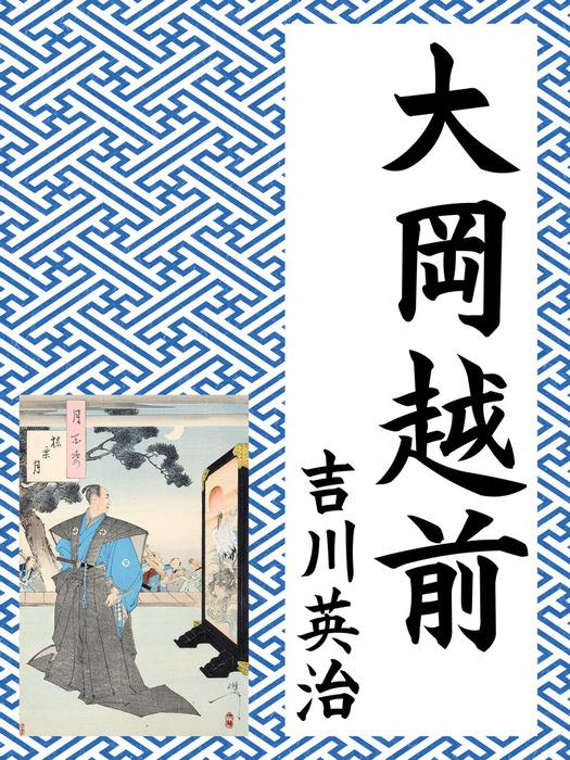 大岡越前-電子書籍-拡大画像