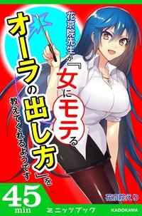 花京院先生が「女にモテるオーラの出し方」を教えてくれるようです-電子書籍