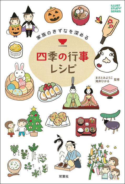 家族のきずなを深める四季の行事レシピ-電子書籍-拡大画像