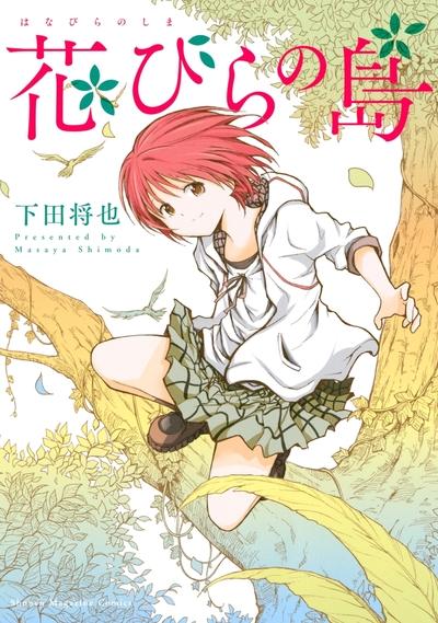 花びらの島-電子書籍