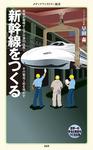 新幹線をつくる-電子書籍