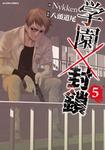 学園×封鎖 / 5-電子書籍