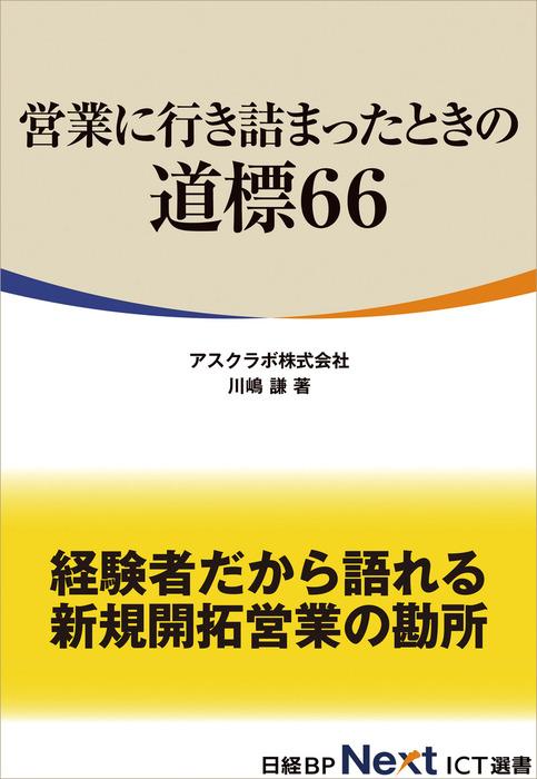 営業に行き詰まったときの道標66(日経BP Next ICT選書)-電子書籍-拡大画像