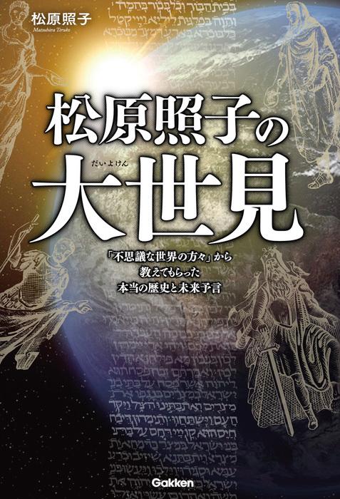 松原照子の大世見-電子書籍-拡大画像