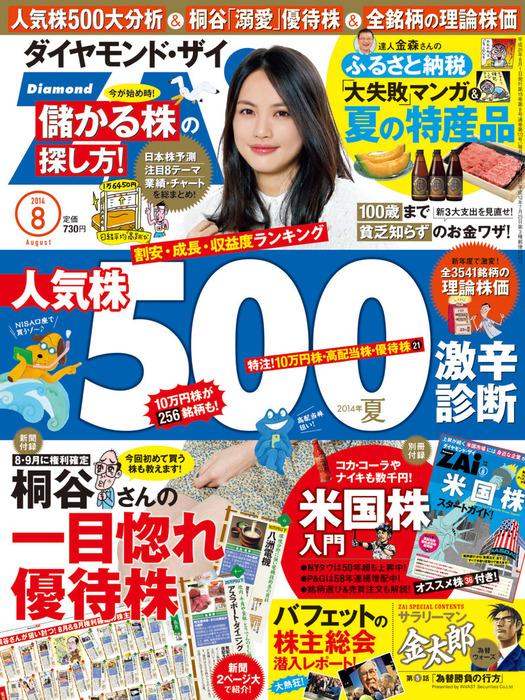 ダイヤモンドZAi 14年8月号-電子書籍-拡大画像