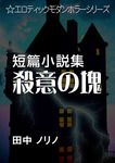 短篇小説集・殺意の塊-電子書籍