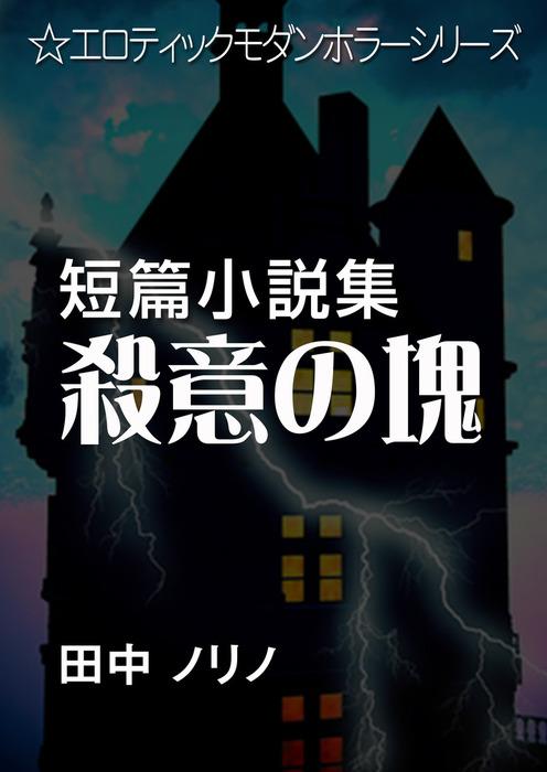 短篇小説集・殺意の塊拡大写真