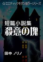 「エロティックモダンホラー(いるかネットブックス)」シリーズ