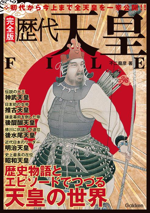 完全版 歴代天皇FILE拡大写真