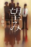 望み-電子書籍