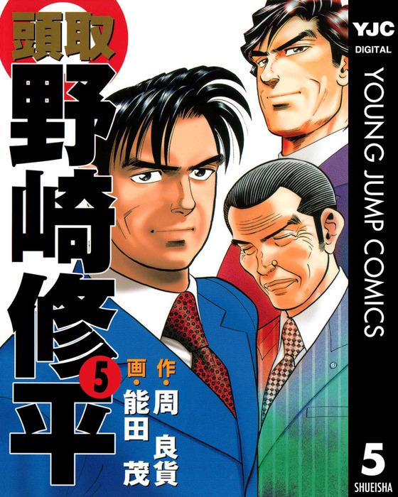 頭取 野崎修平 5-電子書籍-拡大画像