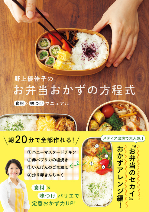 野上優佳子のお弁当おかずの方程式 - 食材×味つけマニュアル -拡大写真