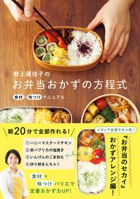 野上優佳子のお弁当おかずの方程式 - 食材×味つけマニュアル --電子書籍