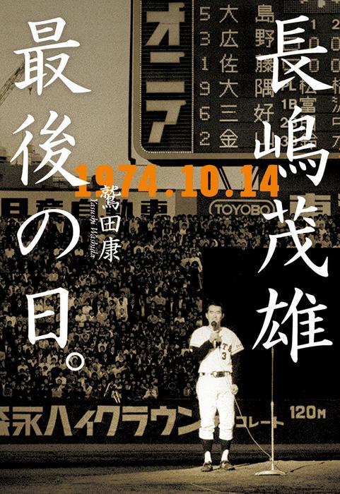長嶋茂雄 最後の日。1974.10.14拡大写真