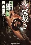 夜叉裁き~裏火盗罪科帖(二)~-電子書籍