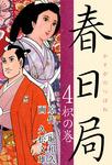 春日局(4)-電子書籍