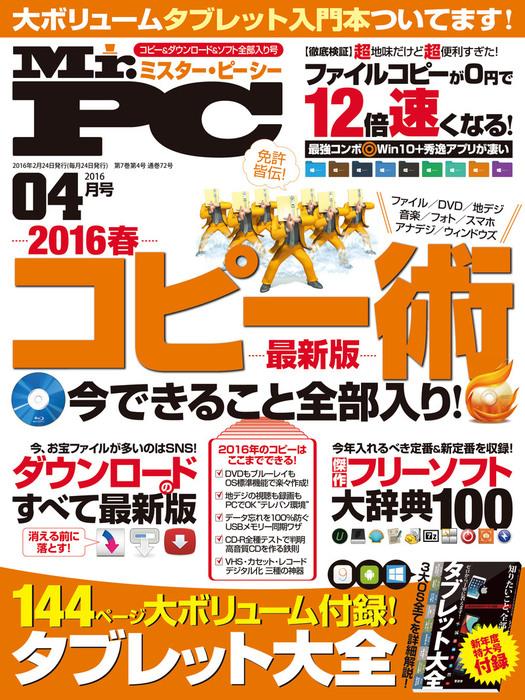 Mr.PC (ミスターピーシー) 2016年 4月号拡大写真