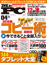 Mr.PC (ミスターピーシー) 2016年 4月号-電子書籍