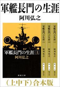 軍艦長門の生涯(上中下) 合本版