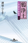 公事宿事件書留帳二十 鴉浄土-電子書籍