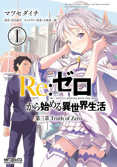 Re:ゼロから始める異世界生活 第三章 Truth of Zero 1拡大写真